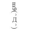 縦組みになったキリル文字