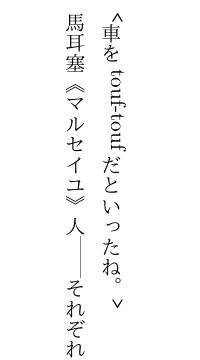 欧文和文のベースラインが中央で一致