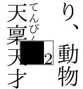 2の前に1zw×1zwの黒い箱